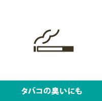 タバコの臭いにも