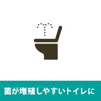 菌が増殖しやすいトイレ